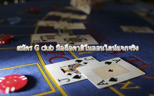สมัคร G club มือถือโปรโมชั่นคาสิโนออนไลน์แจกจริง