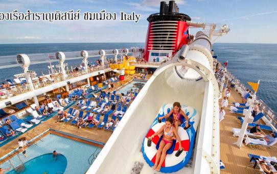 ทริปล่องเรือสำราญดิสนีย์ ชมเมือง Italy